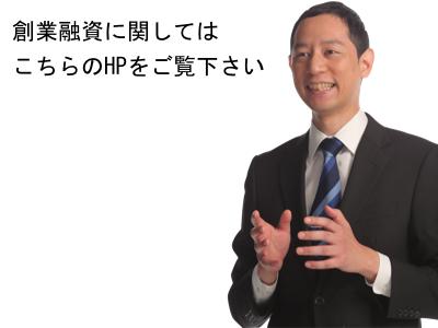 大阪創業融資ラボ